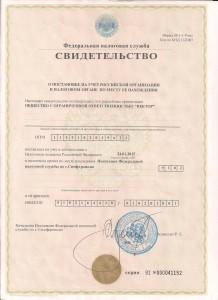 перемотка электродвигателей свидетельство о регистрации