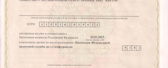 ООО «ВЕКТОР» приведено в соответствие с законодательством Российской Федерации